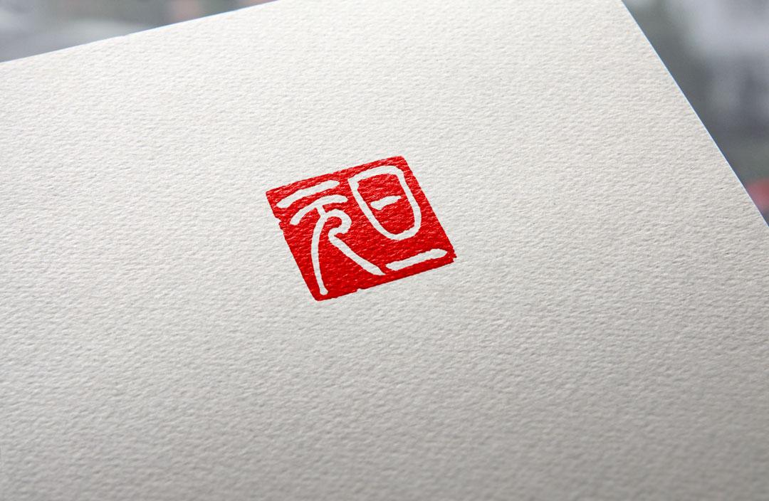 元旦はんこ 年賀状 フリー素材 無料筆文字 ダウンロード 1 Santen Design