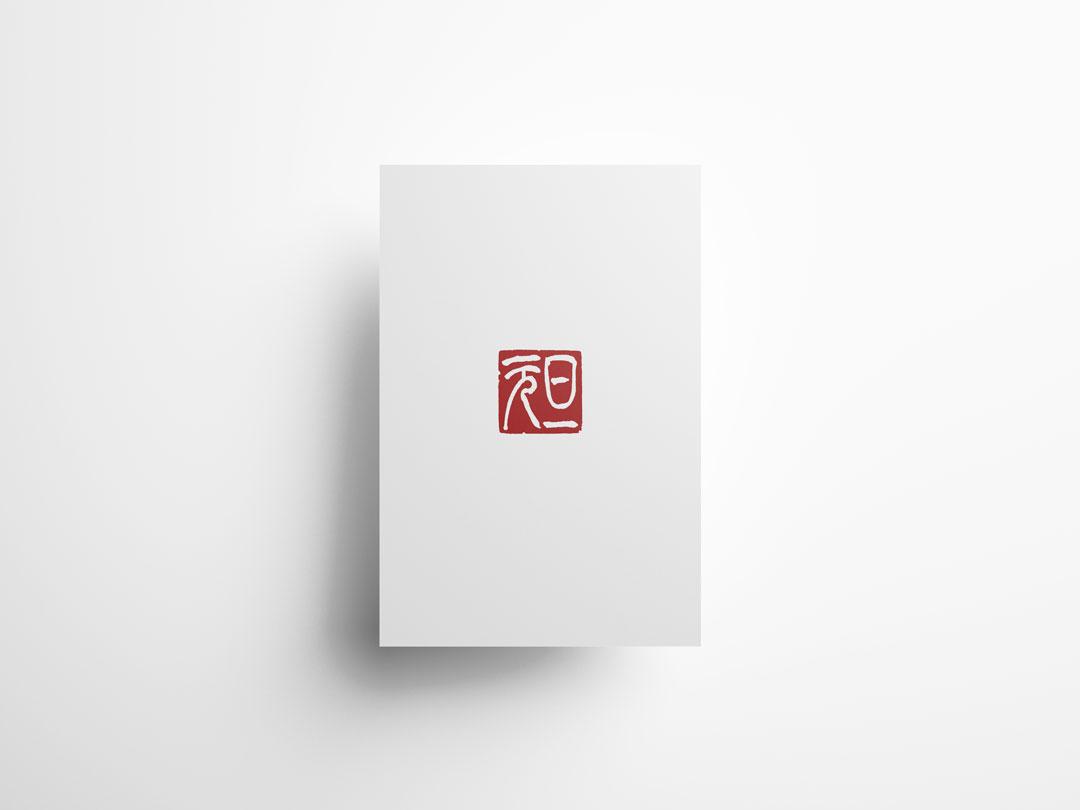 元旦はんこ 年賀状 フリー素材 無料筆文字 ダウンロード 2 Santen Design