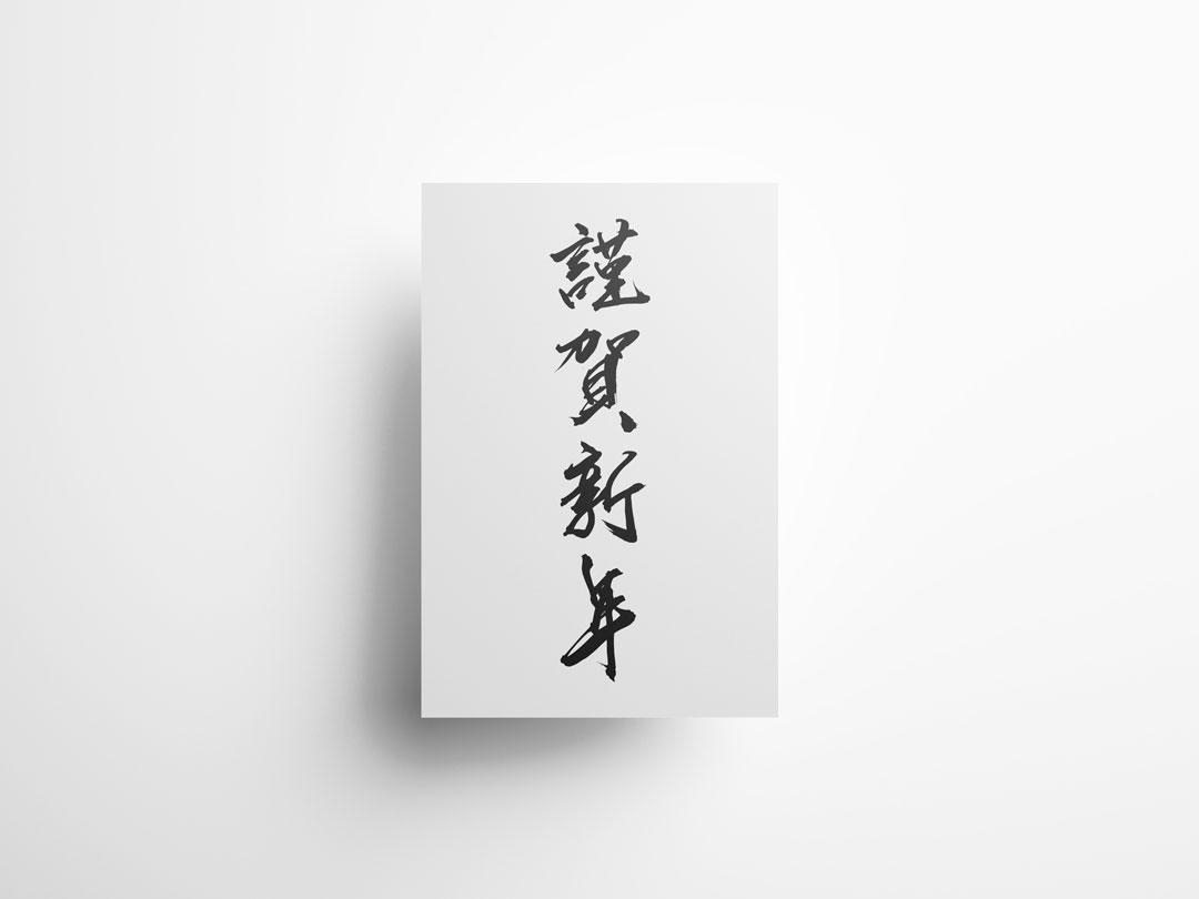 謹賀新年 年賀状 フリー素材 無料筆文字 ダウンロード 1