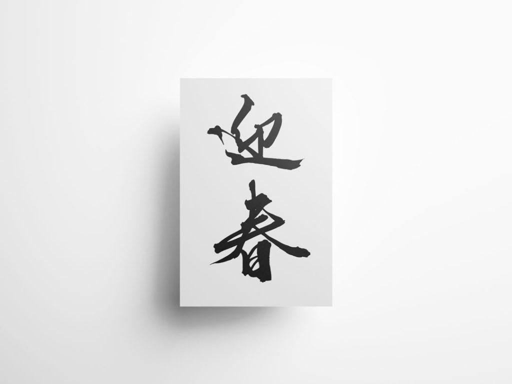 賀正』『謹賀新年』『迎春』年賀状のフリー素材・無料筆文字