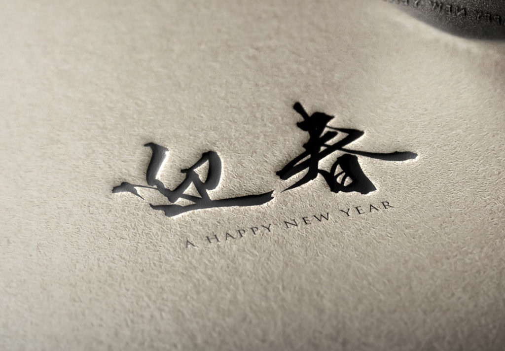 賀正 謹賀新年 迎春 年賀状のフリー素材 無料筆文字